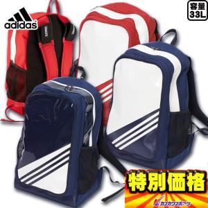 アディダス Adidas 3ストライプ ベースボールエナメルバックパック BIN47 3色展開|kasukawa