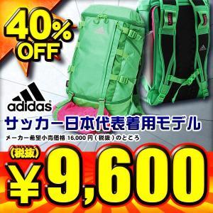 送料無料 40%OFF サッカー日本代表モデル リュック 2016年モデル アディダス Adidas バックパック OPSギア 26L BIP83-AP2078|kasukawa