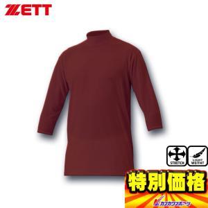 ゼット ZETT 野球用アンダーシャツ ライトフィットハイネック7分袖アンダーシャツ BO5420A 8色展開