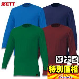 ゼット ZETT 野球用アンダーシャツ ライトフィット丸首長袖アンダーシャツ BO8410A 12色展開|kasukawa