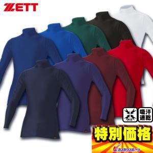 カタログ外限定品 ZETT ピタアンダーシャツ ハイネック・長袖フィットアンダーシャツ BO908 9色展開 学生野球 ジュニアサイズも対応|kasukawa