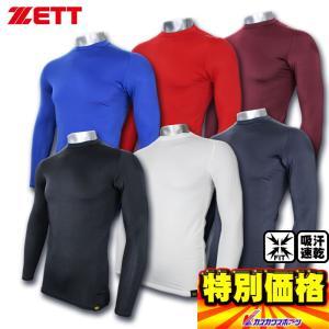 待望のローネックバージョン ZETT ピタアンダーシャツ ローネック・長袖フィットアンダーシャツ BO908RLK 6色展開 学生野球 ジュニアサイズも対応|kasukawa