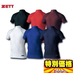 ゼット ZETT プロステイタス ジュニア用 ハイネック半袖アンダーシャツ BPRO111J 8色展開|kasukawa