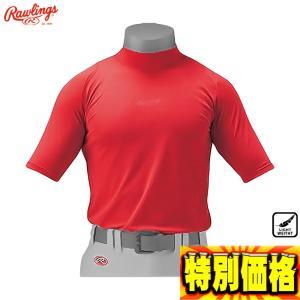●半袖ミドルフィットアンダーシャツ ●メーカー名:ローリングス(Rawlings) ●メーカー品番:...