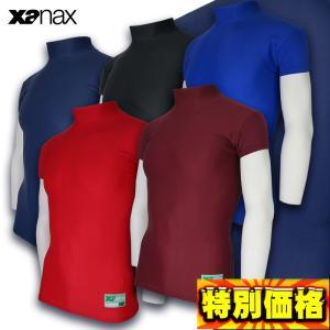 カスカワ限定品 XANAX ピタアンダーシャツ ハイネック・二分袖フィットアンダーシャツ BUS-500 5色展開 学生野球対応
