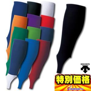 デサントの定番カラーストッキング! 豊富なカラー展開で、ほしいカラーがきっと見つかる! ●野球用カラ...