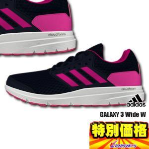 アディダス adidas レディースランニングシューズ ギャラクシー3 ワイド W GALAXY3 WIDE W DB0021