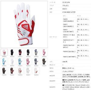 アディダス BG Basic 一般&少年用バッティンググラブ両手用 高校生対応モデル 9色展開 DDQ72|kasukawa|06