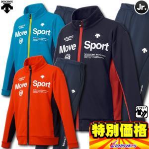 デサント ムーブスポーツ ジュニアトレーニングジャージジャケット&ジャージパンツ 上下セット DMJ...