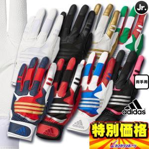 アディダス 一般用/ジュニア用 5Tバッティンググローブ両手用 手袋 DMU59 8色展開