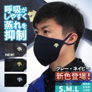 デサント マスク アスレチックマスク カスカワオリジナルカラー DESCENTE ATHLETIC MASK DX-C0970 カスカワスポーツ