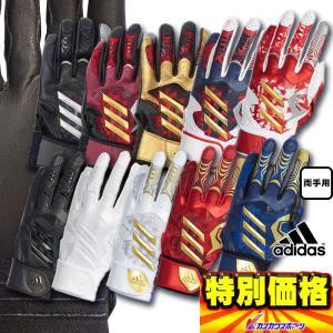●バッティング手袋 ●5Tバッティンググラブ3ST ●メーカー名:アディダス(Adidas) ●メー...