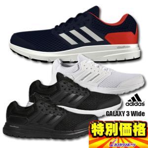 アディダス adidas ランニングシューズ ギャラクシー3 ワイド GALAXY3 WIDE CQ1861 DB0004 DB0005 DB0008