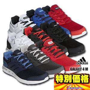 40%OFF アディダス adidas ランニング シューズ ギャラクシー4 GALAXY4 九色展開