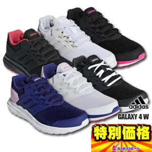 40%OFF アディダス adidas レディースランニングシューズ ギャラクシー4 W GALAX...