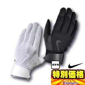 2015年モデル ナイキ Nike バッティング手袋両手用/高校野球対応 MVP エッジブカツ GB0385 2色展開