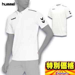 ヒュンメル サッカーウェア ワンポイント ドライポロシャツ 半袖 HAY2079 十色展開|kasukawa