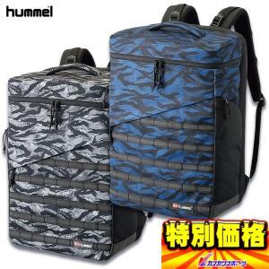 2017年モデル ヒュンメル Hummel SQバックパック タイガーカモ柄 HFB6081 2色展開|kasukawa