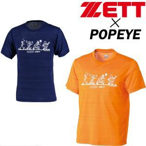 人気アメリカンコミック「POPEYE」とのコラボレーションTシャツ。 吸汗速乾性に優れ、サラッとした...