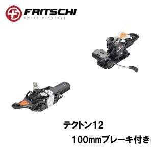 フリッチ テクトン12  100mmブレーキ付き  バックカントリー 金具