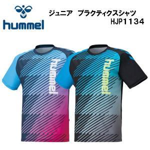 hummel ヒュンメル  ジュニアプラクティスシャツ HJP1134 サッカー|kasukawa