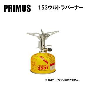 プリムス 153ウルトラバーナー