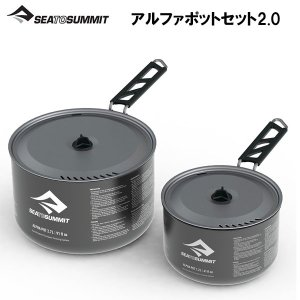 Sea To Summit アルファポットセット2.0