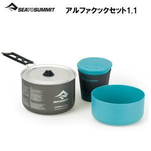 Sea To Summit アルファクックセット1.1 ST84602