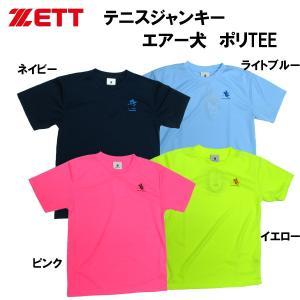 ゼット テニスジャンキー エアー犬 ポリTEE ZETT カスカワスポーツ