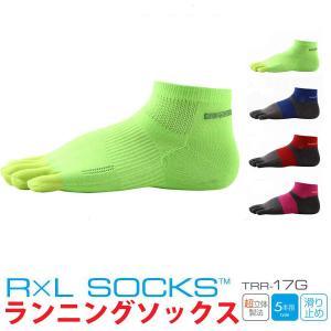 R×Lソックス 5本指 ランニングソックス 靴下超立体化計画 TRR-17G