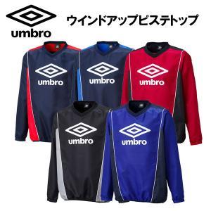 umbro ウインドアップピステトップ ウエア アンブロ|kasukawa