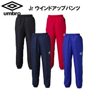 umbro ウィンドブレーカー・ピステJr. ウインドアップパンツ ジュニア アンブロ|kasukawa