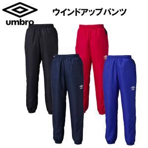 umbro ウィンドブレーカー・ピステウインドアップパンツ アンブロ|kasukawa