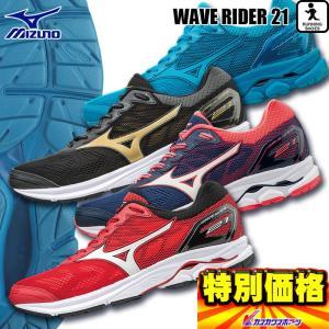 ミズノ ランニングシューズ ウエーブライダー21 WAVE RIDER 21 J1GC1803 4色展開|kasukawa