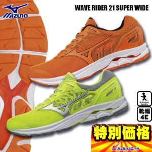 ミズノ ランニングシューズ ウエーブライダー21 ワイド WAVE RIDER 21 WIDE J1GC1804|kasukawa