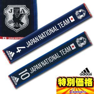 アディダス サッカー日本代表 タオル 番号入り