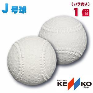 ★新規格J号球! 平成31年度全日本野球連盟主催大会より使用予定!  ●変更点 ★質感:樹脂の成分配...