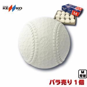 即納可能 新軟式野球ボール ナガセケンコー M号(一般・中学生向け) メジャー検定球 1個 バラ売り