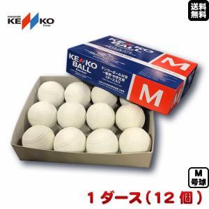 ★12年ぶりの新規格M号球! 一般は、平成30年度全日本軟式野球連盟主催大会より使用予定! 中学生は...
