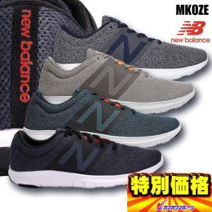 ニューバランス NEWBALANCE ランニングシューズ MKOZE 4色展開|kasukawa