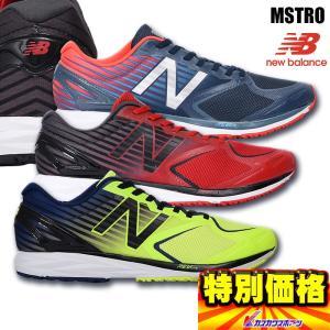 ニューバランス ランニングシューズ STROBE M 2E MSTRO|kasukawa