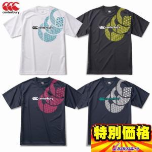 カンタベリー フレックスクールコントロールティシャツ メンズ半袖Tシャツ RA30350