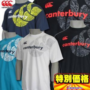 カンタベリー フレックスクール コントロール Tシャツ 4色展開 RA39360