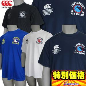 カンタベリー フレックスクール コントロール Tシャツ 4色展開 RA39363