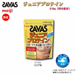 SAVAS ザバス スポーツショップ限定 ジュニアプロテイン ココア味 210g(15食分) SAVAS-CT1022