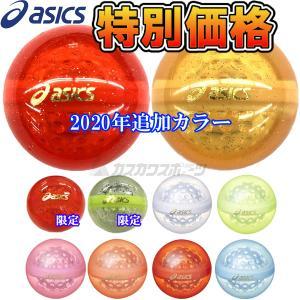 【予約品11月上旬発送予定】アシックス asics パークゴルフボール ハイパワーボール X-LABO ディンプル GGP307 PGボール