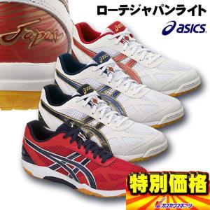 アシックス Asics バレーボールシューズ ローテジャパンライト TVR490 4色展開