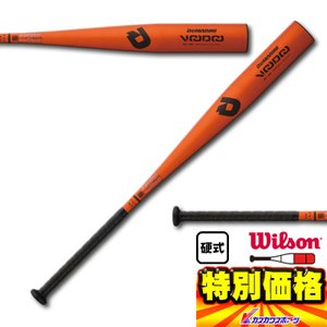 ウィルソン 硬式金属バット ディマリニ ヴードゥ WTDXJHQVD|kasukawa