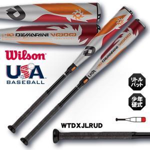 ウィルソン Wilson 新基準対応リトルリーグ用金属バット ディマリニ ヴードゥー DeMARINI VOODOO WTDXJLRUD|kasukawa