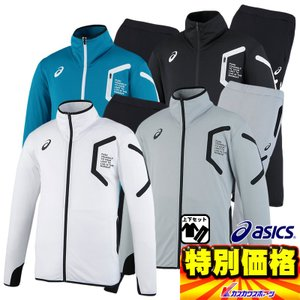 アシックス トレーニングウェア上下 LIMO トレーニングジャケット&パンツ XAT303-XAT402 4色展開